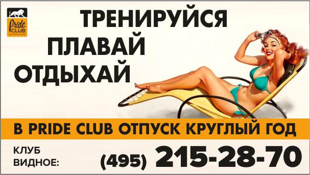 Тренируйся! Плавай! Отдыхай! В «Pride Club Видное» отпуск круглый год!