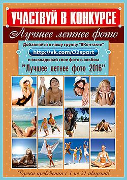 Конкурс «Лучшее летнее фото 2016» в фитнес-клубе «О2»