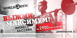 Выжми свой максимум в фитнес-клубе «World Gym Дубининская»!
