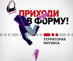 Приходи в форму в сети фитнес-клубов «Территория Фитнеса»!