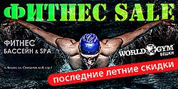 Фитнес Sale! Последние летние скидки в в клубе «World Gym Вешки»