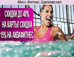 Скидки до 40% на клубные карты в фитнес-клубе «Мисс Фитнес Щелковская»!