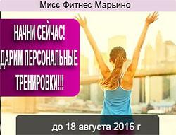 Дарим персональные тренировки в фитнес-клубе «Мисс Фитнес Марьино»!