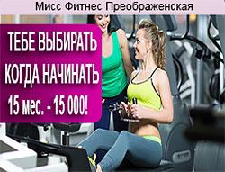 Карта на 15 месяцев за 15 000 рублей в клубе «Мисс Фитнес Преображенское»!