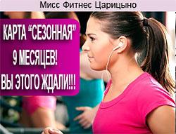 Карта «Сезонная» 9 месяцев в фитнес-клубе «Мисс Фитнес Царицыно»!