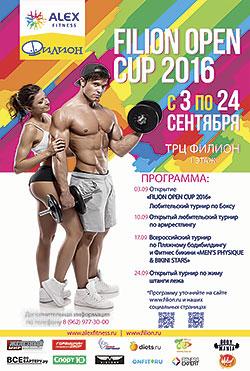 ������-������� � Filion Open Cup
