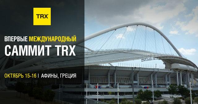 Международный саммит TRX в Афинах