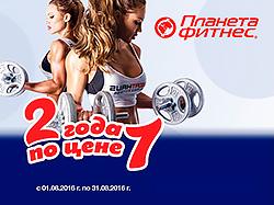 Два года по цене одного в сети фитнес-клубов «Планета Фитнес»!