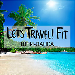 Фитнес-тур Lets Travel! Fit на Шри-Ланку