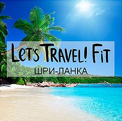Фитнес-тур Lets Travel! Fit на Шри-Ланку