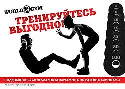 Тренируйтесь выгодно в «World Gym Дубининская»!