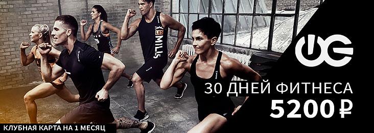 Попробуй WeGym. Клубная карта без ограничений на 30 дней за 5200 р. Твой фитнес-клуб ждет тебя!*