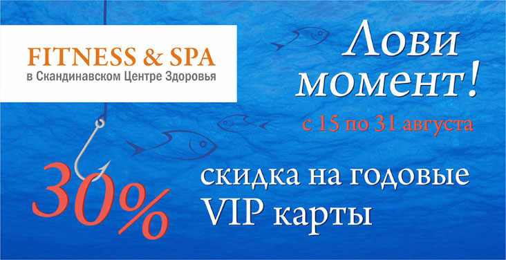 Скидка 30% на клубные карты в Fitness&Spa Скандинавского Центра Здоровья!