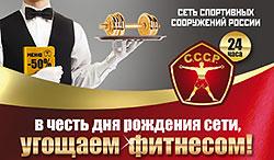 Скидки до 50% в честь Дня рождения сети фитнес-клубов «С.С.С.Р.» в клубе «С.С.С.Р. Красносельская»!