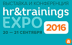�������� � ����������� HR&Trainings EXPO 2016