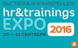 Выставка и конференция HR&Trainings EXPO 2016