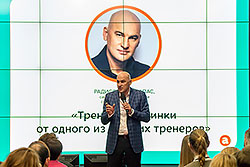 Конференция HR&Trainings Expo 2016