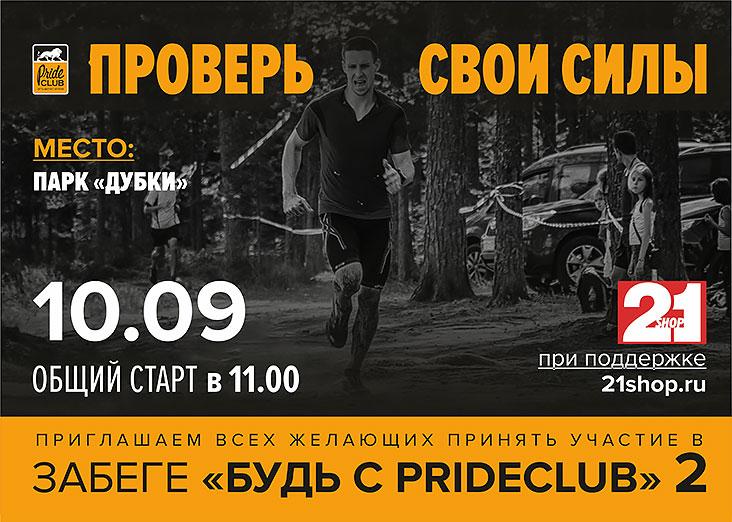 «Pride Club Тимирязевская» приглашает проверить свои силы в забеге – «Будь с Pride Club 2»!