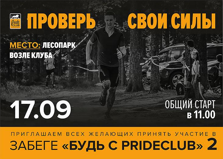 «Pride Club Видное» приглашает проверить свои силы в новом забеге – «Будь с Pride Club 2»!
