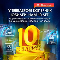 Нам 10 лет! Юбилейная акция в «Terrasport Коперник»!