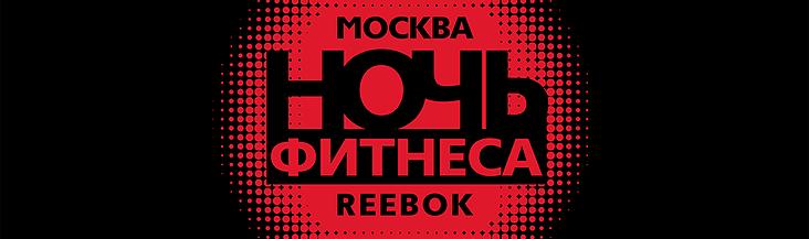 «Ночь фитнеса Reebok» пройдет по всей России
