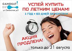 Акция в фитнес-клубе «Самокат» – продлена!