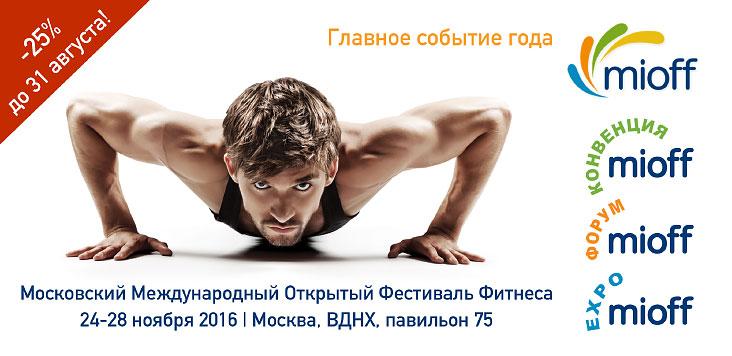 Московский Международный Открытый Фестиваль Фитнеса MIOFF – крупнейшее событие фитнес индустрии!
