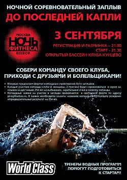 Cоревнования по плаванию «До последней капли» в рамках «Ночи Фитнеса»