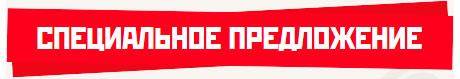 Акция в фитнес-клубе «С.С.С.Р. Красносельская»!