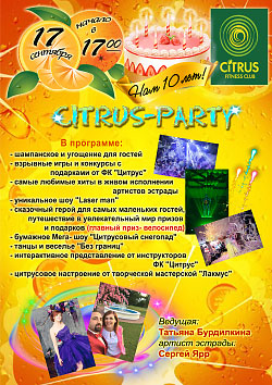 Citrus Party в Citrus Fitness Club! Нам 10 лет!