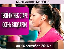 Твой фитнес-старт! Осень в подарок в «Мисс Фитнес Марьино»!