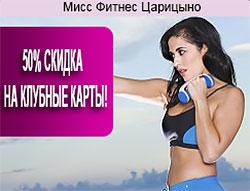 Скидки 50% на клубные карты в клубе «Мисс Фитнес Царицыно»!