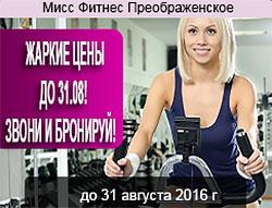 Жаркие цены до 31.08 в клубе «Мисс Фитнес Преображенское»!