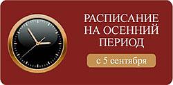 Новое расписание на осень в «FitFashion Онегин»