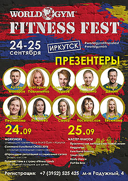 Иркутск открывает World Gym Fitness Fest 2016!