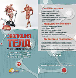 «Эволюция тела/сентябрь» в фитнес-клубе «Арт-Спорт»