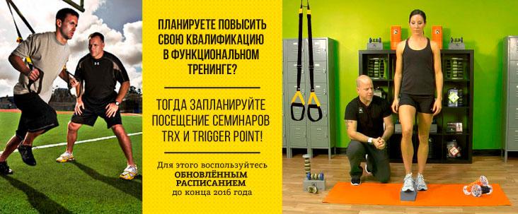 Семинары TRX и Trigger Point с международной сертификацией. Успейте зарегистрироваться!