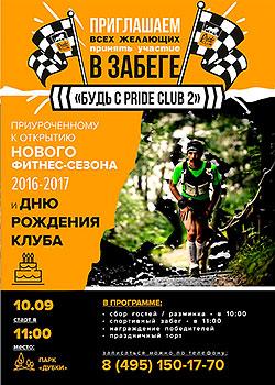 «Будь с Pride Club 2»! Забег от «Pride Club Тимирязевская»