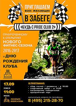 «Будь с Pride Club 2»! Забег от «Pride Club Видное»
