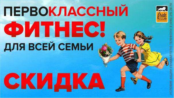 Акция «Первоклассный фитнес» в клубе Pride Club Видное!