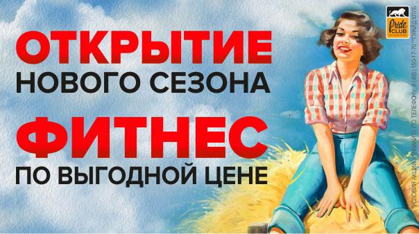 Акция «Открываем новый сезон: фитнес по выгодным ценам» в фитнес-клубе «Pride Club Тимирязевская»!