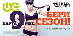 Бери сезон! Фитнес-карты на 9 месяцев в «WeGym Кутузовский»!
