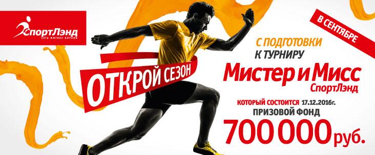 Сеть фитнес-клубов «СпортЛэнд» объявляет открытие фитнес-сезона!