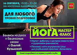 Мастер-класс по йоге от Ольги Кузьминой в «Фитнес-центре 100%»