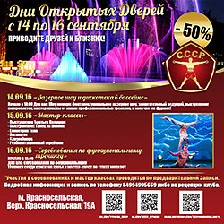 Дни открытых дверей с 14 по 16 сентября в фитнес-клубе «С.С.С.Р. Красносельская»