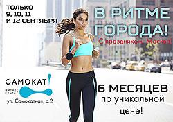 Карта на 6 месяцев по уникальной цене в фитнес-клубе «Самокат»!