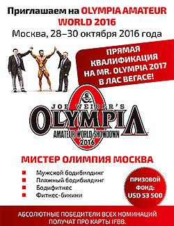 Турнир «Мистер Олимпия Москва 2016»