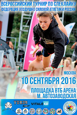 1-й Всероссийский турнир по слеклайну