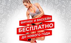 Бесплатный фитнес до Нового года в сети фитнес-клубов Gym Fitness Studio!