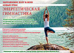 Приглашаем всех желающих на новый урок по направлению Body&Mind в фитнес-клуб Wellness Park